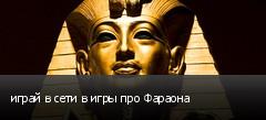 играй в сети в игры про Фараона