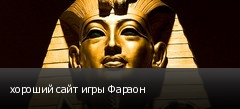 хороший сайт игры Фараон
