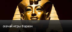 скачай игры Фараон