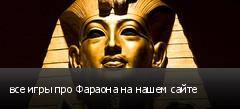 все игры про Фараона на нашем сайте