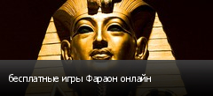 бесплатные игры Фараон онлайн