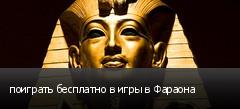 поиграть бесплатно в игры в Фараона