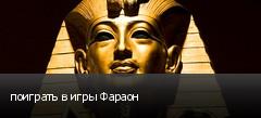 поиграть в игры Фараон