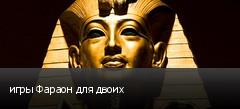 игры Фараон для двоих
