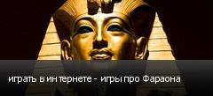 играть в интернете - игры про Фараона