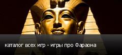 каталог всех игр - игры про Фараона