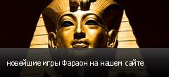 новейшие игры Фараон на нашем сайте