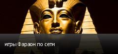 игры Фараон по сети