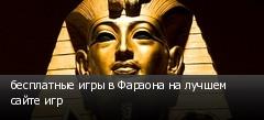 бесплатные игры в Фараона на лучшем сайте игр