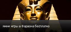 мини игры в Фараона бесплатно