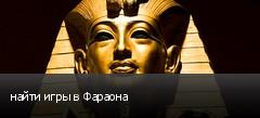 найти игры в Фараона