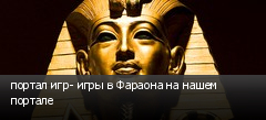 портал игр- игры в Фараона на нашем портале