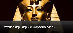 каталог игр- игры в Фараона здесь