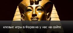 клевые игры в Фараона у нас на сайте