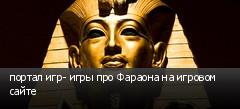портал игр- игры про Фараона на игровом сайте
