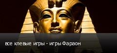 все клевые игры - игры Фараон