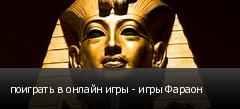 поиграть в онлайн игры - игры Фараон