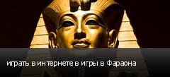 играть в интернете в игры в Фараона