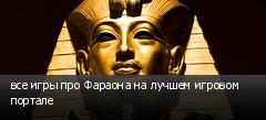 все игры про Фараона на лучшем игровом портале