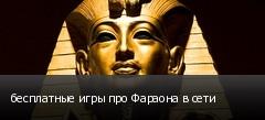бесплатные игры про Фараона в сети