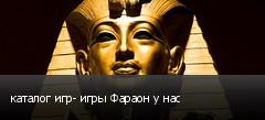 каталог игр- игры Фараон у нас