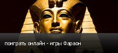 поиграть онлайн - игры Фараон