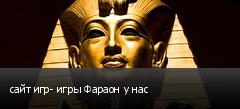 сайт игр- игры Фараон у нас