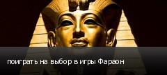 поиграть на выбор в игры Фараон