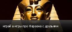 играй в игры про Фараона с друзьями