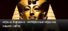 игры в Фараона - интересные игры на нашем сайте