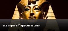 все игры в Фараона в сети