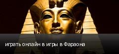 играть онлайн в игры в Фараона