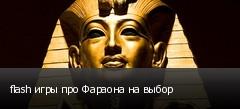 flash игры про Фараона на выбор