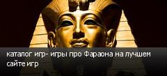 каталог игр- игры про Фараона на лучшем сайте игр