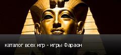 каталог всех игр - игры Фараон