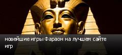 новейшие игры Фараон на лучшем сайте игр