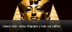 поиск игр- игры Фараон у нас на сайте