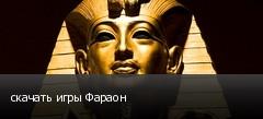 скачать игры Фараон