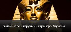 онлайн флеш игрушки - игры про Фараона