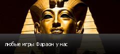 любые игры Фараон у нас