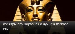 все игры про Фараона на лучшем портале игр