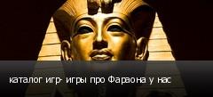 каталог игр- игры про Фараона у нас