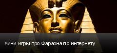 мини игры про Фараона по интернету