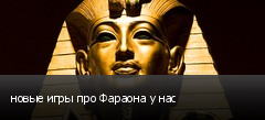 новые игры про Фараона у нас