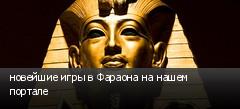 новейшие игры в Фараона на нашем портале