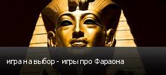 игра на выбор - игры про Фараона