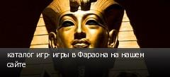 каталог игр- игры в Фараона на нашем сайте