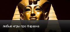 любые игры про Фараона