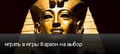 играть в игры Фараон на выбор