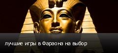 лучшие игры в Фараона на выбор